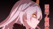 【崩坏3】抛弃女武神几个月的舰长回归休伯利安?