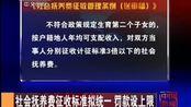 社会抚养费征收标准拟统一罚款设上限-20141122中国新闻-凤凰视频-最具媒体品质的综合视频门户-凤凰网