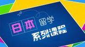 日本-研究生申请的流程再现最终版