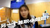 【打工战士】迪卡侬的另一个兼职妹子(欢乐向)2020.1.12