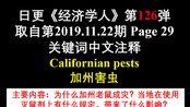 日更《经济学人》第126弹 取自第2019.11.22期 Page 29 关键词中文注释 Californian pests 加州害虫