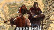 【战锤背景考据】高崔克与菲利克斯(Gotrek and Felix)的身世背景与冒险故事