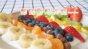 Vlog.16 营养均衡的彩虹酸奶沙拉,减脂早餐必备!