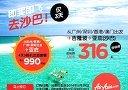 38998 亚航China Big Sale Promo Tudou_AD_广东 5s 140528
