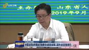 [山东新闻联播]中国法学会刑事执行检察专业委员会第二届年会在济南举行