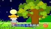 115.儿童歌曲 造月亮
