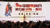第五届928中国教育节在山东泰安举行