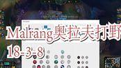 【rank存档1229】kt.malrang奥拉夫打野18.3.8