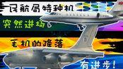【成都空港1080P】春运开幕,民航局专机突闯成都·毛子军机落地终于进步,成都双流国际机场8份精彩好货