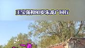 王宝强和80岁朱龙广同行,细节尽显他情商超高!