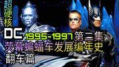 【DC】超硬核:历代荧幕蝙蝠车进化史!(中)