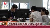 上海推出签证在线公证认证系统