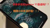 拼夕夕买的iphone 11靠谱吗?为什么卖了1+7pro换iphone 11???