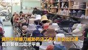 """韩国六旬男子举镰刀打劫口罩 韩国人还发明了防疫""""神帽"""""""