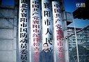 关于襄阳市检察院与中化六建公款吃请,刘先明2014年11月3日与襄阳纪委的通话