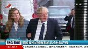 英国首相约翰逊称自己会休陪产假