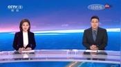 【广电】CCTV-1港澳版《新闻30分》结尾片段、《今日说法》OP(20200106)