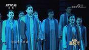 [CCTV音乐厅]《昨夜星辰》序曲 合唱:浙江音乐学院 浙江歌舞剧院 指挥:朱曼 演奏:中央民族乐团