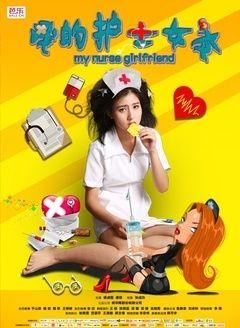 我的护士女友