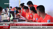 缩时提效:山东省生源地信用助学贷款开始受理-新闻-育言