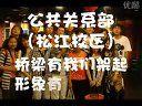 东华大学延安路校区学生联合会2010.10.11全体大会给新干事的视频