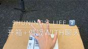 Shuning's Life || 首次网购开箱+一起烤鱼吧