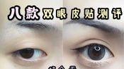 【SadBears】单眼皮必看 满满干货八款双眼皮贴测评寻找最适合你的那一款