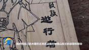木雕传统技艺致敬逆行者 济宁汶上非遗传承人刻画院士像坚毅有神