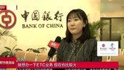都市晚高峰中国银行推出线上办理ETC业务