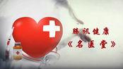 《名医堂》名医堂第317期:疫苗接种不能等,别让流感陪伴过冬(北京市疾病预防控制中心免疫预防所副研究员吕敏)
