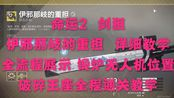 038【命运2】剑狙 伊邪那歧的重担 最详细获取方式 任务流程展示 锻炉最强淬炼无人机位置 破碎王座全程通关实录+教学