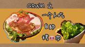 深圳美食-58元吃自助烤肉/一个人吃猪肉自助/牛炙烤肉/东北烤肉/