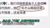 再度尴尬 市民举报邻居赴韩代购未隔离结果 2月27日