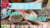 香港人在家包饺子 选用材料 制作过程 饺子皮要沾水才容易把饺子黏合