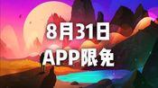 APP限免丨8月31日 App限时免费