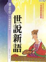 蔡志忠中国经典系列 1