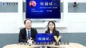 商丘工学院微访谈第十九期:健康中国行与师生心理健康