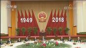 [视频]庆祝中华人民共和国成立69周年 国务院举行国庆招待会