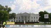 外交部:中美在达成经贸协议问题上态度一致