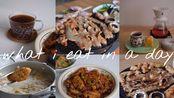 vlog15.料理日常/在家吃烤肉/蒜香脆皮鸡翅/苹果蛋糕/喫茶/what i eat in a day/开新茶/一人食