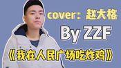 《我在人民广场吃炸鸡》(cover:赵大格)
