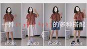 微胖(158cm/52kg)女孩夏日大作战:一件红格子衬衫的多种搭配!