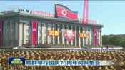 朝鲜举行国庆70周年阅兵集会