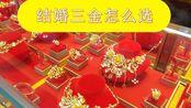 """在深圳""""水贝""""购买黄金三件套需要多少钱?你绝对想不到的价格!"""