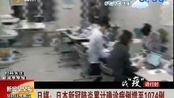 日媒:日本新冠肺炎累计确诊病例增至1074例