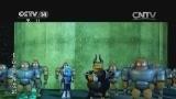 [动画大放映]《卡西龙之寻龙记》 第8集 勇敢的小炜