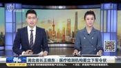 视频 湖北省长王晓东: 医疗检测机构要立下军令状--确保两天内消化检测存量
