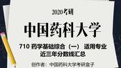 【2020考研】中国药科大学710 药学基础综合(一) 适用专业近三年分数线汇总