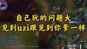 Uzi直播:0-5的uzi遇到0-5抢兵打野,辅助被喷见到uzi跟见到你爹一样,结果真香,哈哈