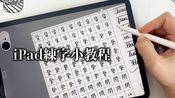 【iPad】无纸化练字小教程 附空白练习单/英文韩语字帖